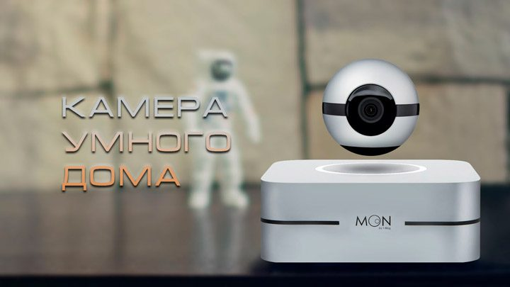 Камера для умного дома Moon парит в воздухе!