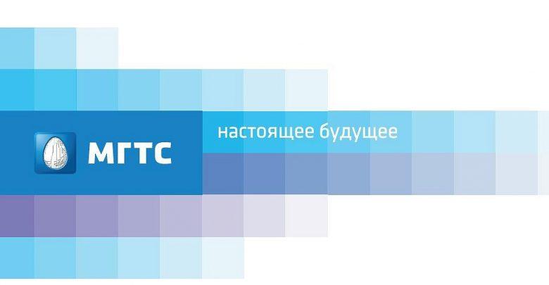МГТС тарифы на домашний интернет 2017 года