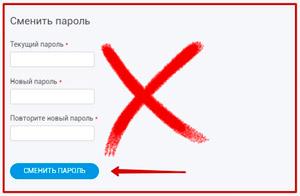 Не изменяйте свой безопасный пароль