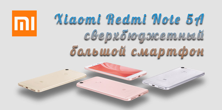 Обзор Xiaomi Redmi Note 5A
