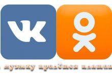 Прослушивание музыки во ВКонтакте и Одноклассниках стало лимитным