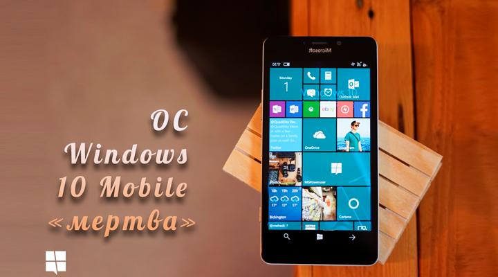 Разработчик подтвердил, что ОС Windows 10 Mobile «мертва»