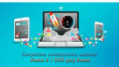 Скорость интернета может быть в 1 000 раз выше