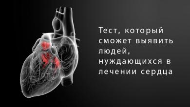 Тест, который сможет выявить людей, нуждающихся в лечении сердца