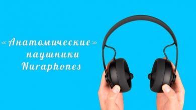 «анатомические» наушники Nuraphones