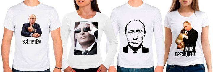 Вещи с изображениями российского президента