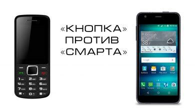 Что выбрать: кнопочный телефон или сенсорный смартфон?