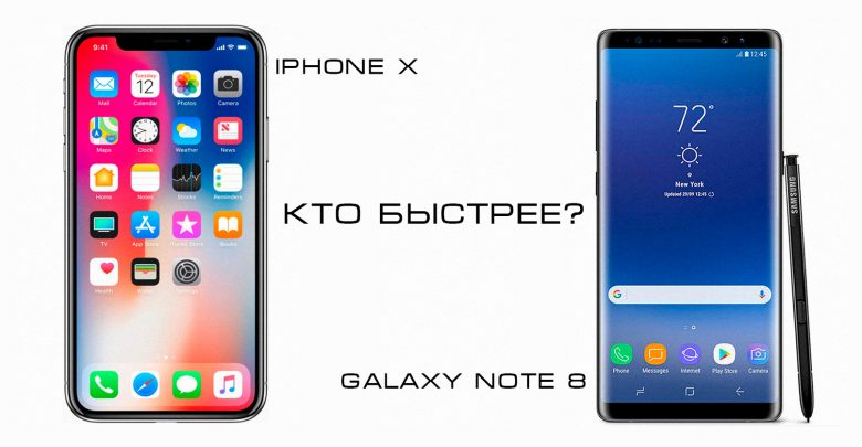 Кто быстрее? iPhone X против Samsung Galaxy Note 8