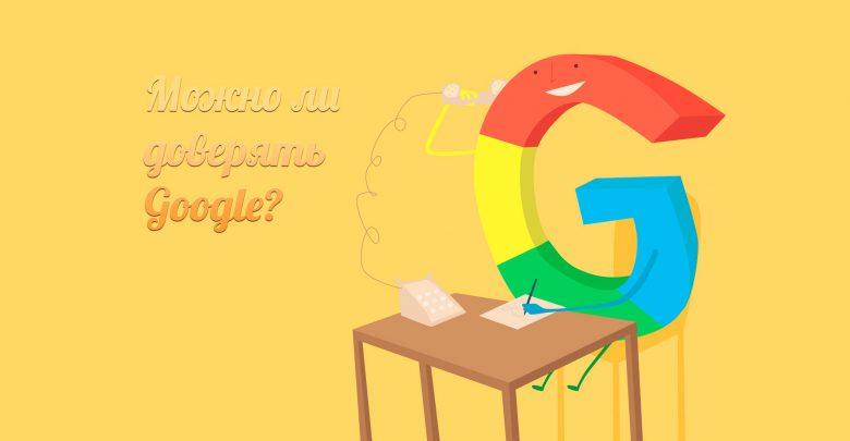 Можно ли доверять Google?