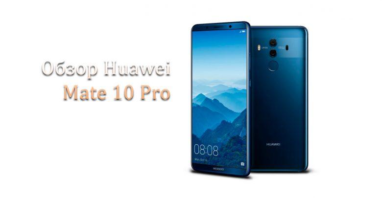 Обзор смартфона Huawei Mate 10 Pro