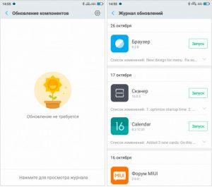 Обновления смартфонов Xiaomi