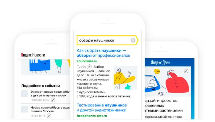 «Турбо-страницы» от «Яндекса» заменят мобильные версии сайтов