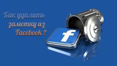 Удалить заметку из Facebook всё еще можно, но с трудом!