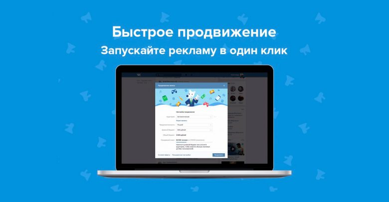 «ВКонтакте» запустила функцию автопродвижения записей в группах