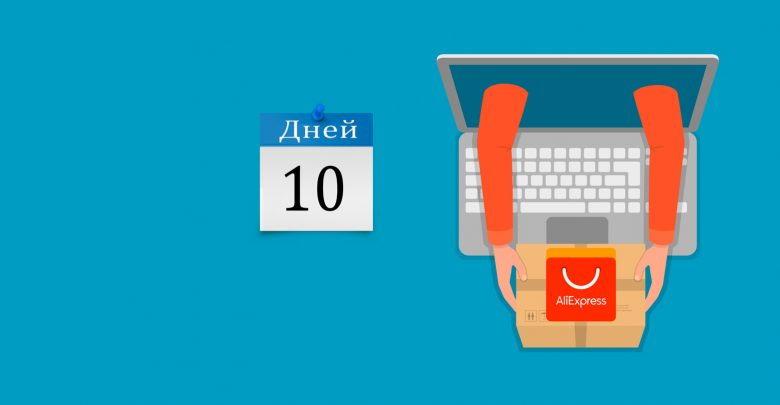 AliExpress уменьшает сроки доставки в РФ до 10 дней