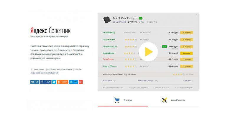 C «Яндекс.Советником» покупать проще и выгоднее!
