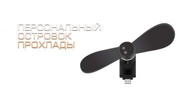 Карманный вентилятор Mini Fan от 2Е
