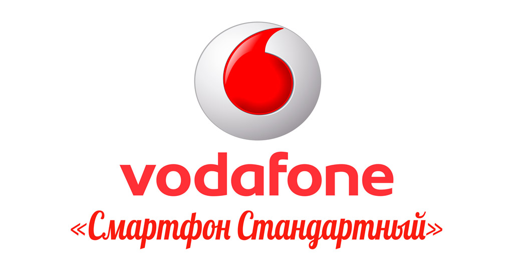 «Vodafone Украина» и тариф «Смартфон Стандартный» для Донбасса