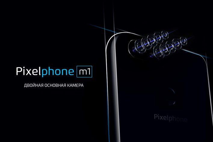 Pixelphone выходит на рынок смартфонов России!