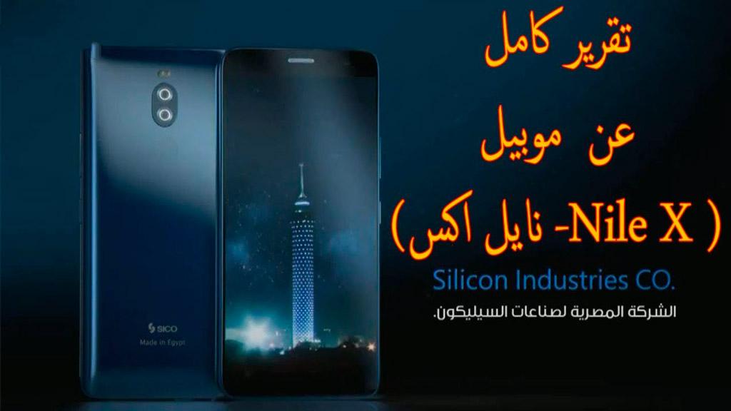 В интернете открыт предзаказ на смартфон Nile X от египетских разработчиков