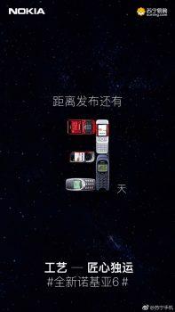 Смартфон Nokia 6 (версия 2018 г) может быть представлен до Рождества