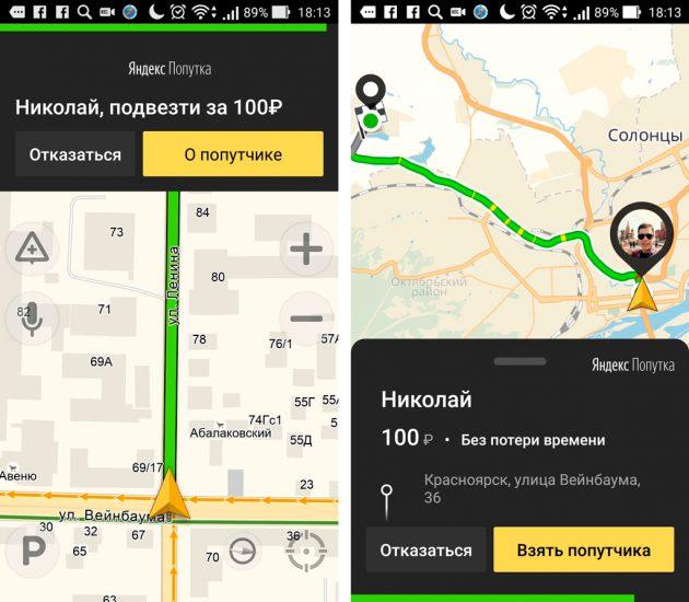 Яндекс начал тестирование сервиса Яндекс.Попутка