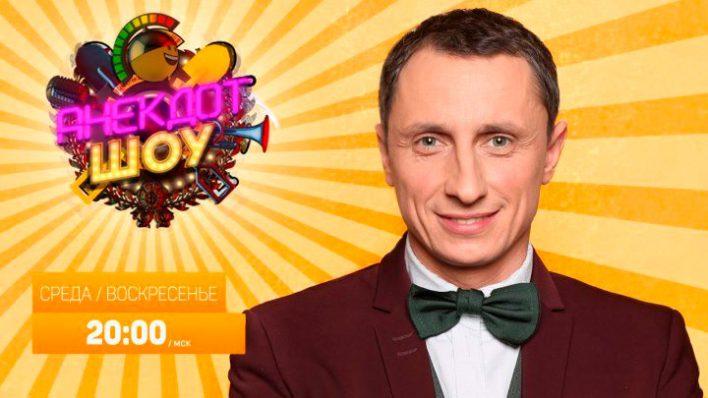Шоу на «Одноклассниках»