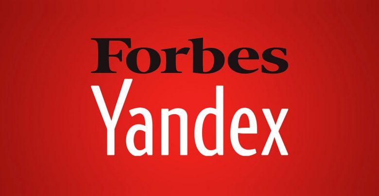 «Яндекс» возглавил российский ТОП-20 от Forbes