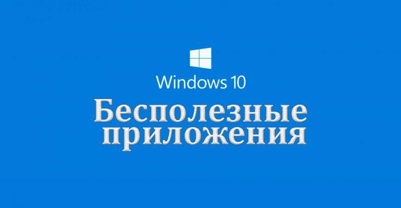 Программы в Windows 10, которые лучше всего удалить прямо сейчас
