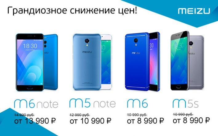 MEIZU снижает цены на ряд смартфонов