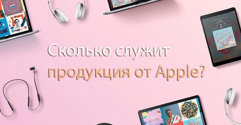Покупая продукцию Apple, как долго мы будем ею пользоваться?