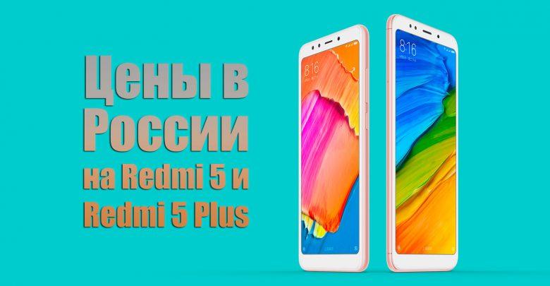 Redmi 5 и Redmi 5 Plus — цены и начало продаж в России