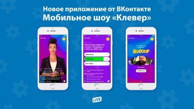 «ВК» запускает онлайн-викторину «Клевер»