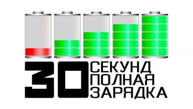 Зарядить аккумулятор за 30 секунд, позволит корейская разработка