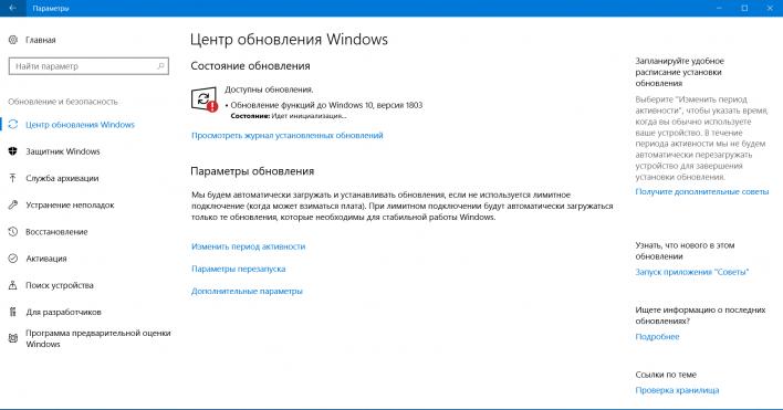 Инструкция по установке Windows 10 Spring Creators Update
