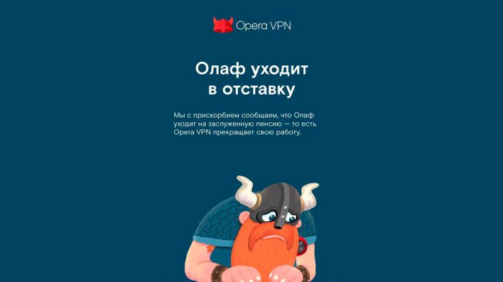 Opera VPN закрывается. В этом виноват Telegram?