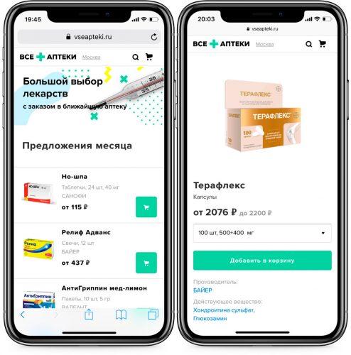 «Все аптеки» доступны на Mail.Ru!