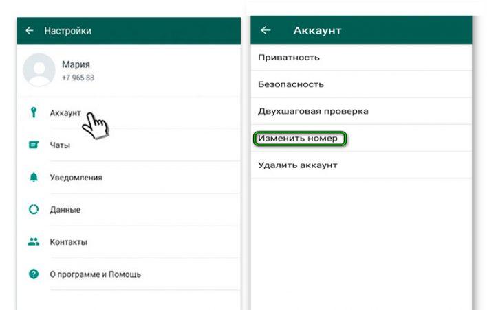 Пользователи WhatsApp получили возможность смены номера